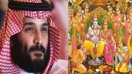നബിയുടെ നാട്ടില് പാഠ്യവിഷയമായി രാമായണവും മഹാഭാരതവും;  സൗദി അറേബ്യയുടെ  വിദ്യാഭ്യാസ നയത്തില് ഭാരതസംസ്ക്കാരവും