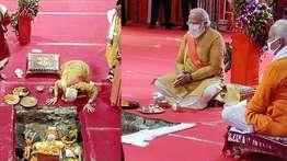അയോധ്യയില് പുതുയുഗ പിറവി; ഭാരതീയര്ക്ക് ഇത് സ്വപ്നസാക്ഷാത്കാരം; രാമജന്മഭൂമിയില് ക്ഷേത്രത്തിന് ആധാരശില പാകി പ്രധാനമന്ത്രി നരേന്ദ്ര മോദി