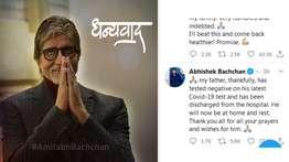 ബിഗ്ബി രോഗമുക്തനായി ആശുപത്രി വിട്ടു: അഭിഷേക് ബച്ചന് ചികിത്സയില് തുടരുന്നു