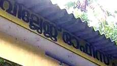 നിയമം ലംഘിച്ച് വില്ലേജ് ഓഫീസിന്റെ ഭൂമി സിപിഐ പ്രവര്ത്തകന് പാട്ടത്തിന് നല്കി: പിന്നില് വന് അഴിമതിയെന്ന് ആരോപണം