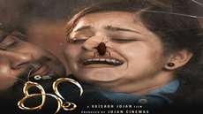 സസ്പെന്സ് ത്രില്ലറുമായി നവാഗത സംവിധായകന് വൈശാഖ് ജോണ്; 'കൂറ' സൈന പ്ലേ ഓടിടിയില് റിലീസായി
