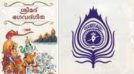ബാലഗോകുലം പ്രവര്ത്തനം  മായാ രൂപത്തില്;  ഭൂമിപോഷണ യജ്ഞത്തില് സജീവമാകും