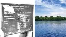 ശാപമോക്ഷം കാത്ത് പാതിരാമണല് ദ്വീപ്, കേന്ദ്രം അനുവദിച്ച അഞ്ചു കോടി ലാപ്സായി, തറക്കല്ലുകള് പഞ്ചായത്ത് ഓഫീസില് വിശ്രമത്തിൽ