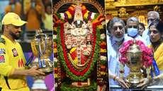 'എല്ലാം ബാലാജിയുടെ അനുഗ്രഹം': നന്ദി പറയാന് ചെന്നൈ സൂപ്പര് കിങ്സ് ടീം തിരുപ്പതി ദേവസ്ഥാനത്ത്;  ഐപിഎല് കിരീടം വെങ്കടേശ്വരന് സമര്പ്പിച്ചു
