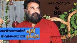 മോഹന്ലാല് @ 60; താരരാജവിന്റെ അറുപതാം പിറന്നാളിന് സഹപ്രവര്ത്തകരും പ്രമുഖരും ആരാധകരും ഫേസ്ബുക്കില് പങ്കുവച്ച കുറിപ്പുകള്