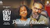 ജയസൂര്യ-പ്രജേഷ് സെന് ചിത്രം വെള്ളം
