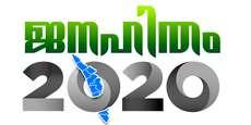 കാസര്കോട്ജില്ലയില് 77.24 ശതമാനം പേര് വോട്ട് രേഖപ്പെടുത്തി