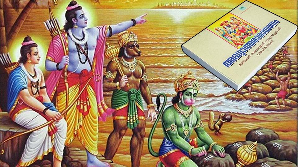 രാമായണമാസ പാഠം