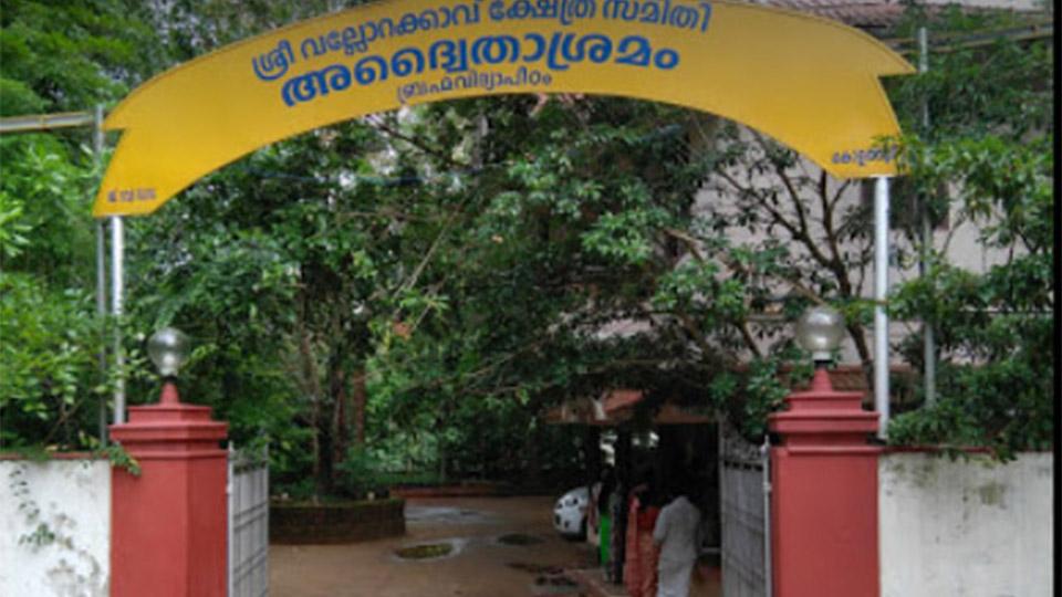 കൊളത്തൂര് അദ്വൈതാശ്രമത്തെ അപമാനിക്കാനുള്ള ശ്രമത്തില് നിന്ന് പിന്മാറണമെന്ന് ആസ്ട്രേലിലയിലെ ഹിന്ദു സംഘടനകള്
