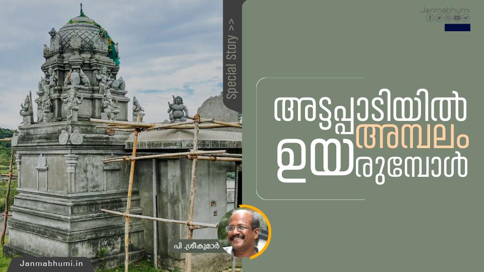 അട്ടപ്പാടിയില് അമ്പലം ഉയരുമ്പോള്